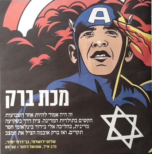 Barack-Obama-as-a-Zionist-Captain-America-on-the-cover-of-Maa...-on-Twitpic